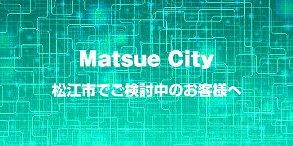 松江市でホームページ制作をご検討中のお客様