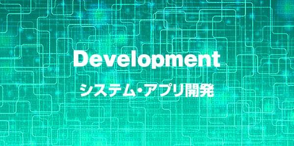 システム・アプリ開発