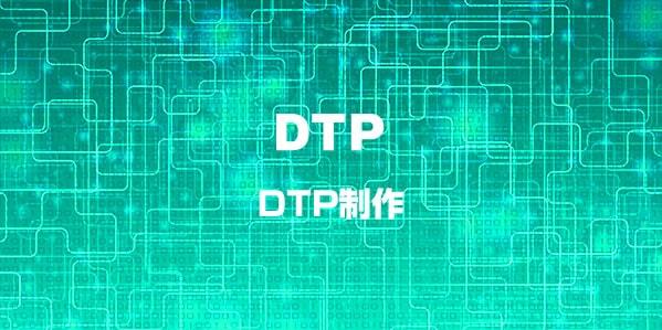 DTP(印刷物制作)