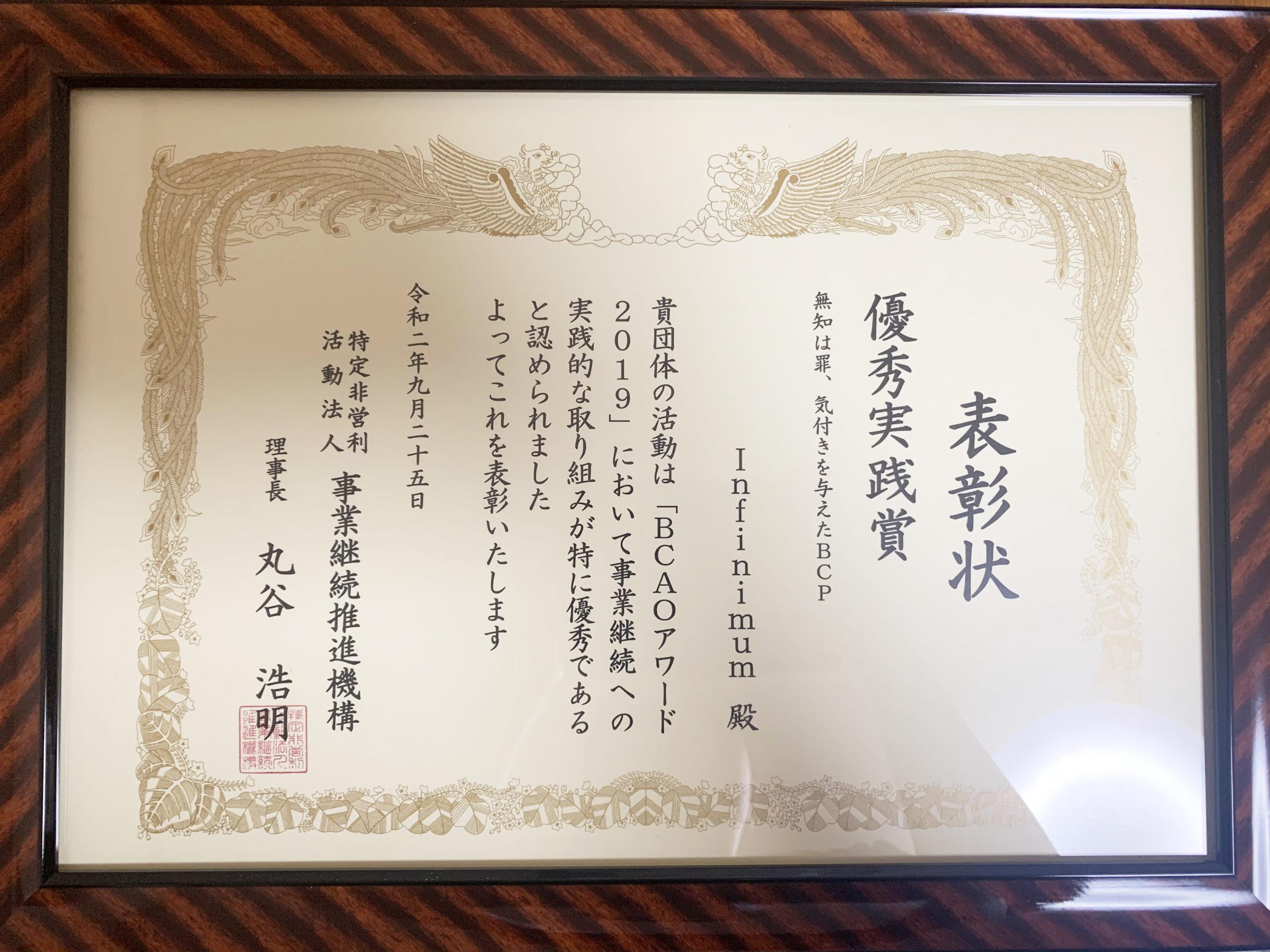 島根県初!BCAOアワード「優秀実践賞」を受賞いたしました。