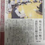 島根県立松江東高等学校プロジェクトに参加