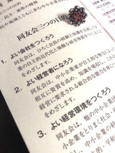 島根県中小企業家同友会に入会致しました。