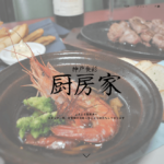 神戸食彩 厨房家 様