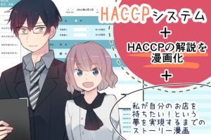 新サービスHaccp Noteのご案内