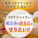 松江飲食店救済委員会のサイトを立ち上げました!!