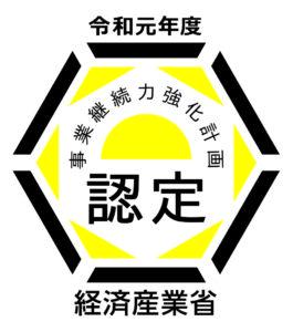 令和元年 産業省 事業継続力強化計画 認定証