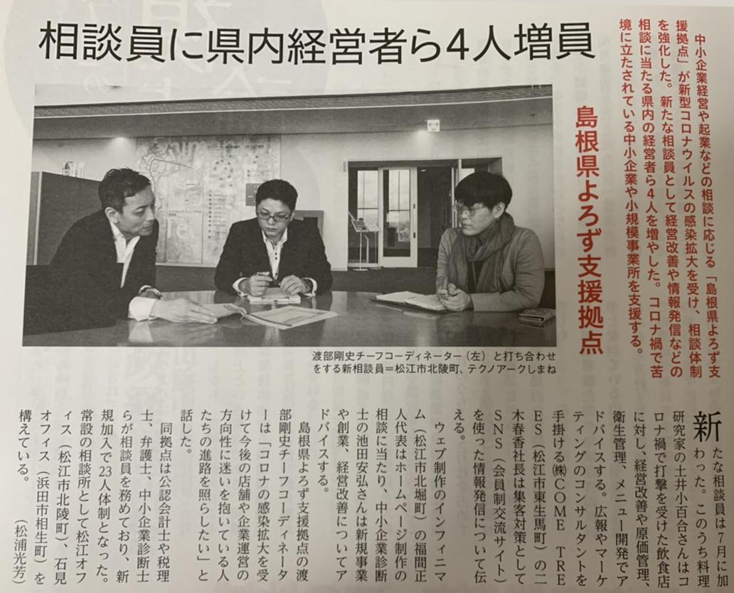 山陰経済ウィークリーにて島根県よろず支援拠点」の取り組みについて掲載していただきました。